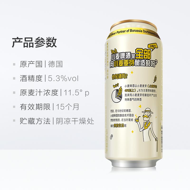 瓦伦丁德国原装进口小麦啤酒500ml*24整箱装麦香浓郁