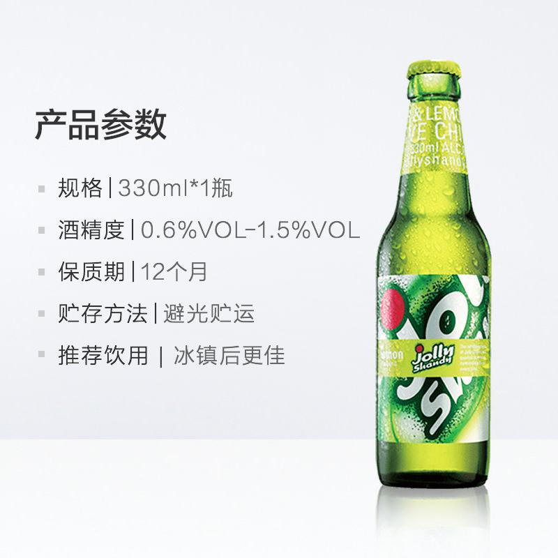 怡乐仙地柠檬味啤酒 330ml*1瓶 嘉士伯官方果味低醇啤酒单瓶