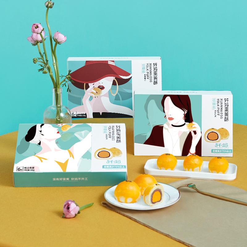 轩妈家低糖版蛋黄酥55g6枚装雪媚娘糕点食品点心休闲零食礼盒