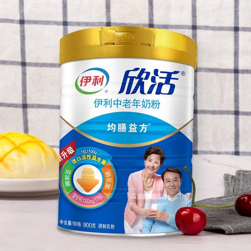【张云龙推荐】伊利欣活中老年成人奶粉900g/罐高钙天猫超市