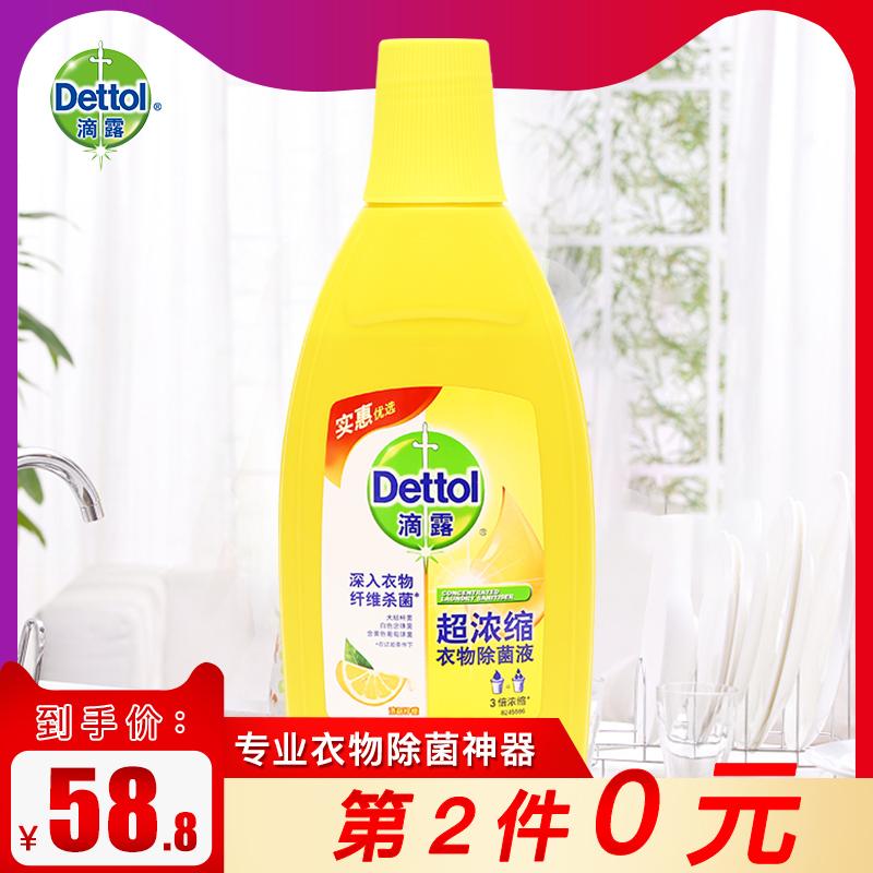 Dettol/滴露清新檸檬超濃縮型衣物除菌液700ml/瓶 洗衣消毒 除蟎*