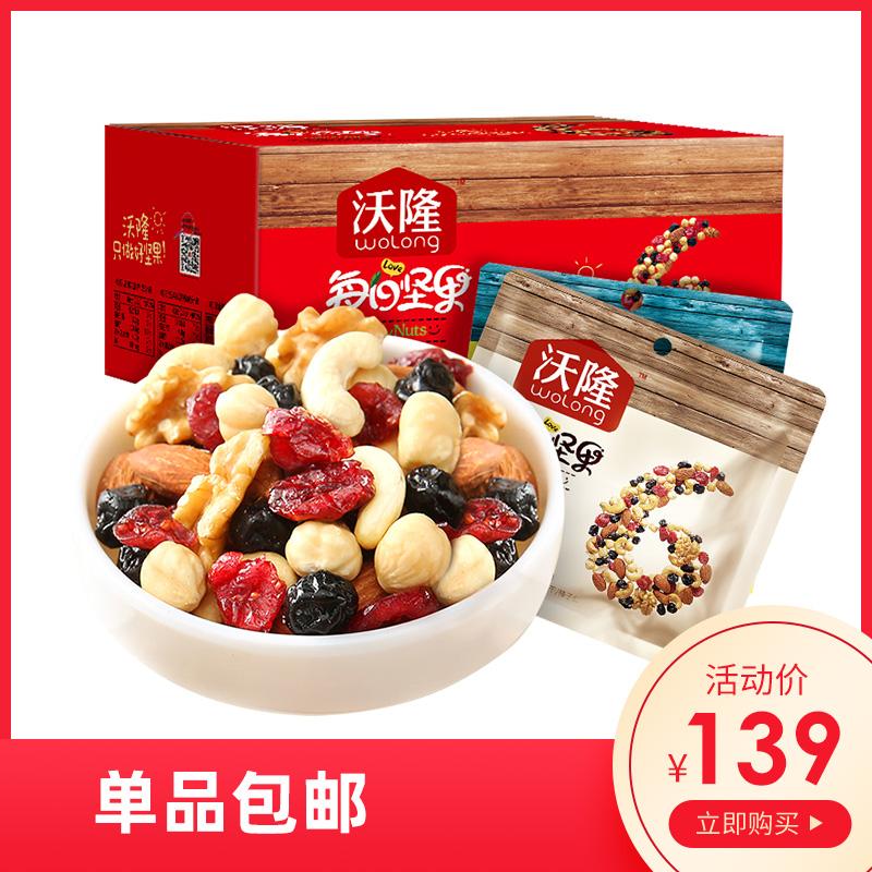 560g 包混合坚果孕妇干果仁休闲零食年货礼盒 21 沃隆每日坚果大礼包