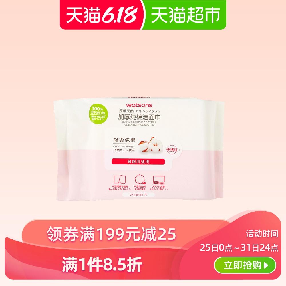 屈臣氏加厚纯棉柔和洁面巾洗面巾25片便携洗面洗脸巾日常护理