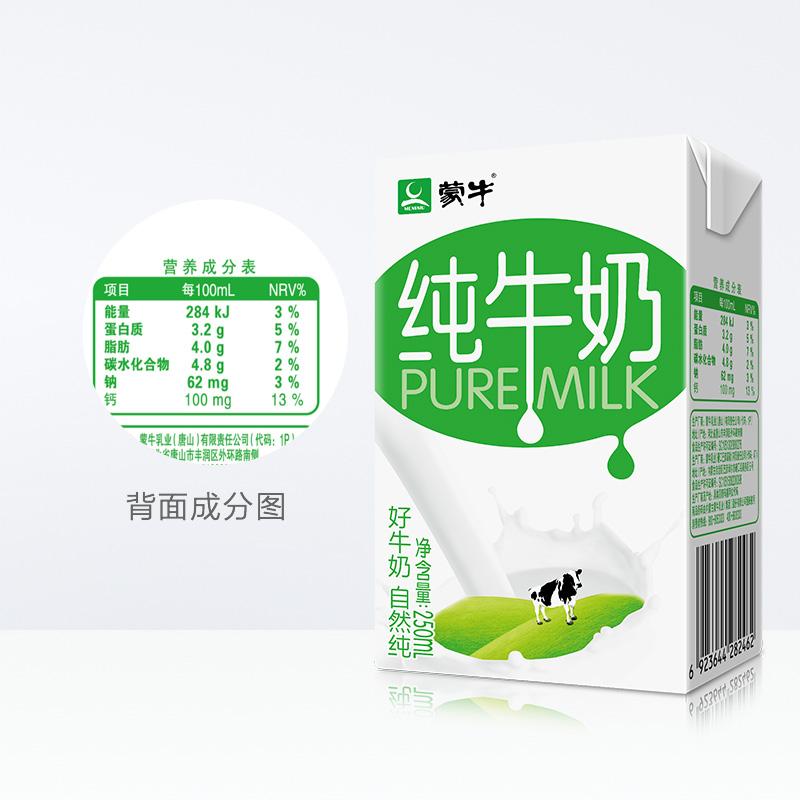 蒙牛纯牛奶PURE MILK250ml*16包