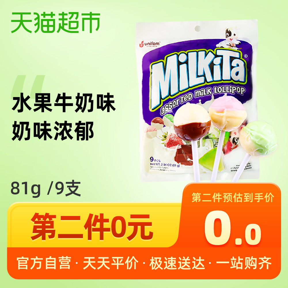 g喜糖果奶味零食9支儿童糖果