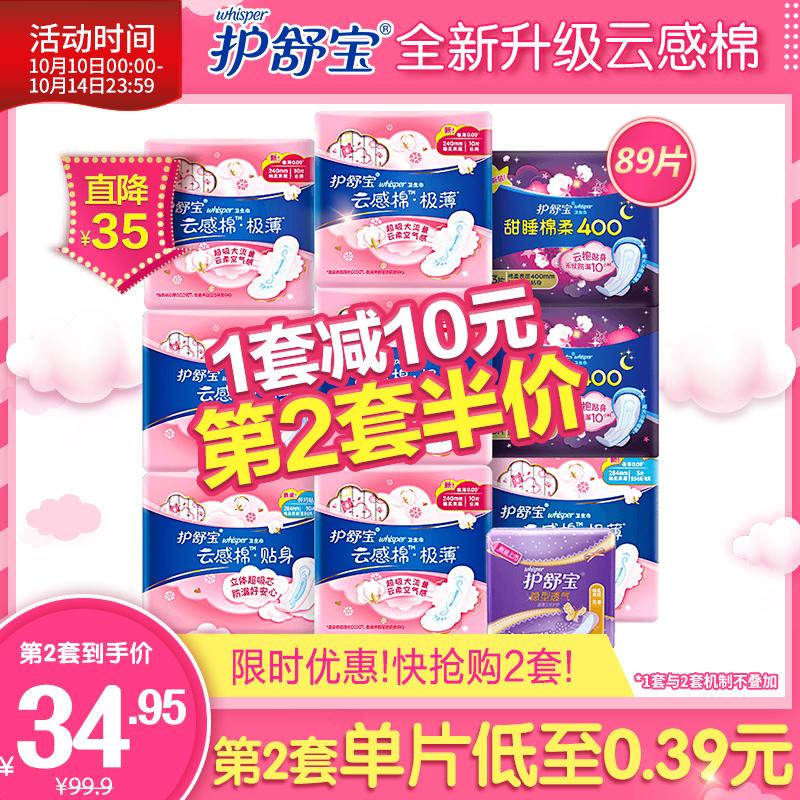 护舒宝云感棉超薄卫生巾纯棉夜用日用姨妈巾护垫组合89片 整箱