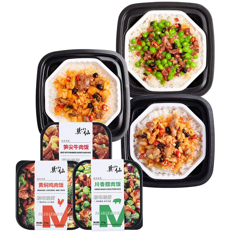 【莫小仙】自热米饭三盒装混合口味户外方便速食快餐加热即食