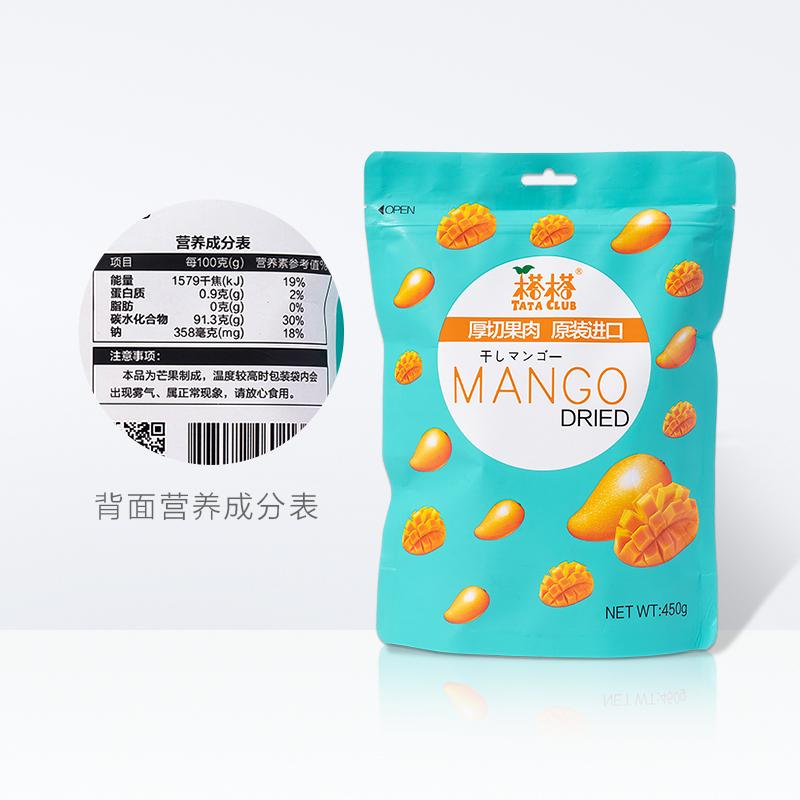 越南进口榙榙芒果干450g零食蜜饯果脯水果干网红零食小吃特产