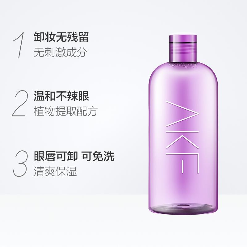 AKF紫苏卸妆水眼唇脸三合一韩国进口脸部温和清洁乳液油500ml男女