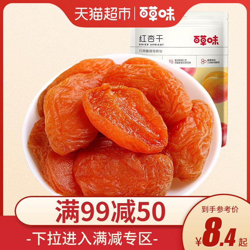百草味红杏干100g 杏干杏果脯蜜饯水果干休闲零食特产杏子杏肉