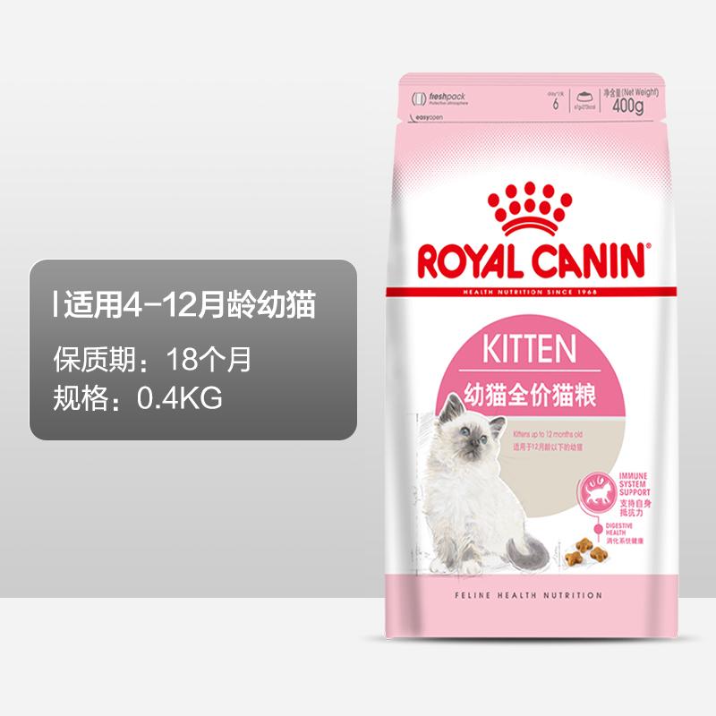 皇家猫粮K36幼猫猫粮12月龄以下英短蓝猫美短通用猫粮便携装0.4kg优惠券