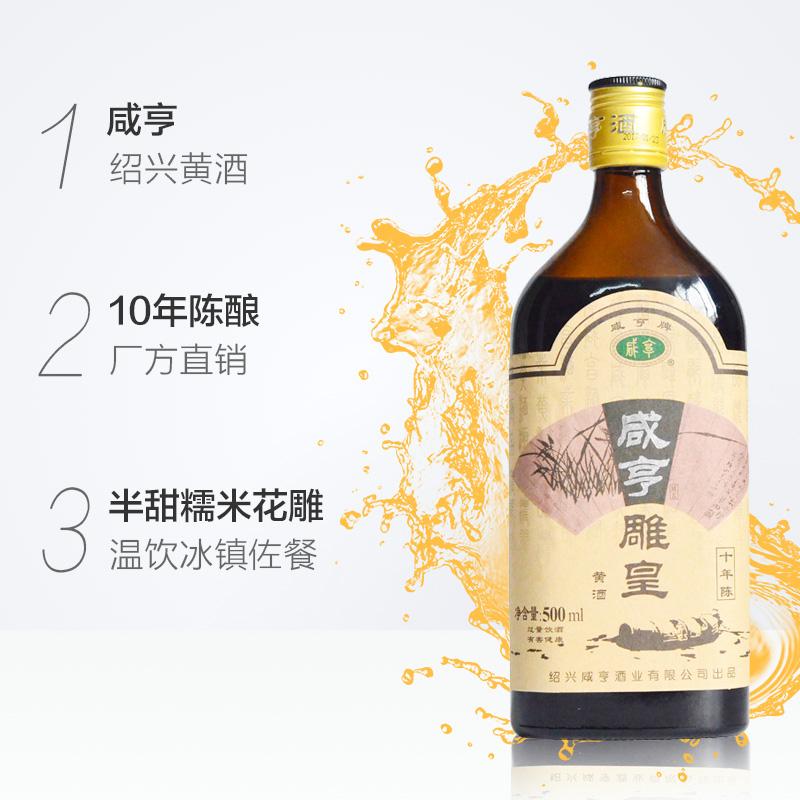 瓶 6 500ml 年陈半甜糯米精品花雕酒 10 雕皇十年陈老酒 咸亨绍兴黄酒