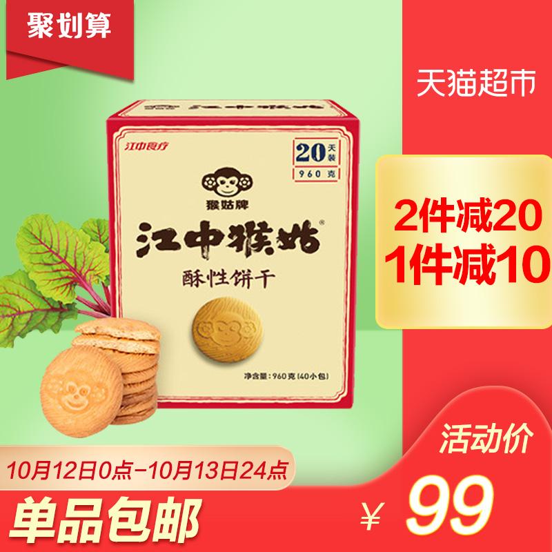 江中 江中猴姑饼干20天装960g 酥性零食猴头菇饼干猴菇早餐代餐