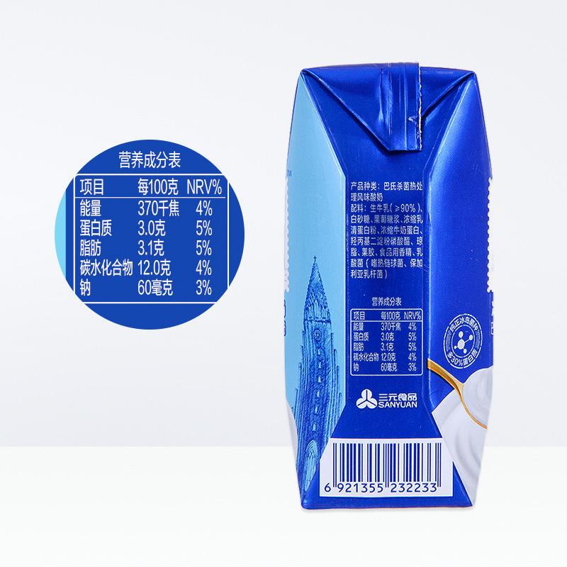 三元芭蒂欧冰岛式酸奶200g*24盒/箱美味奇缘