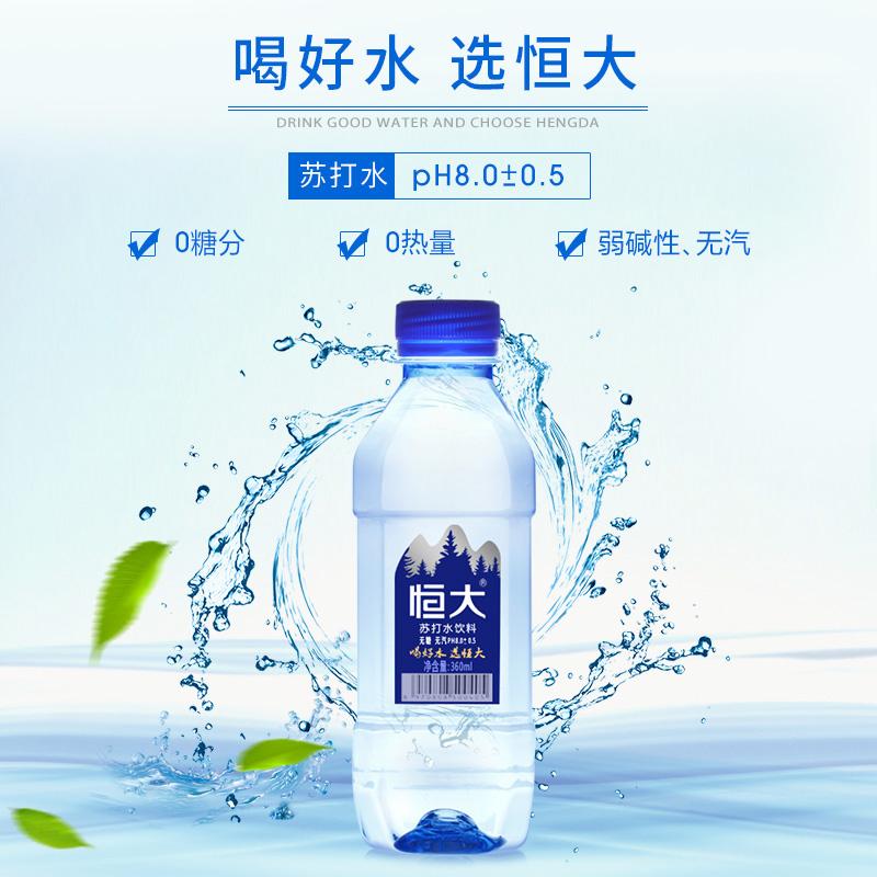 0糖0热0汽:360mlx24瓶 恒大 原味弱碱性苏打水 29.8元包邮(线下3.3元/瓶,之前推荐39.9元)
