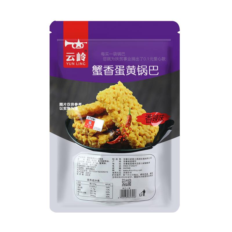 蟹黄蛋黄锅巴辣味糯米锅巴网红特产小吃小零食包邮休闲食品袋装