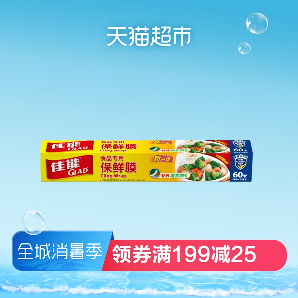 GLAD/佳能耐高溫pe保鮮膜廚房家用經濟裝大卷食品保鮮膜切割盒60m