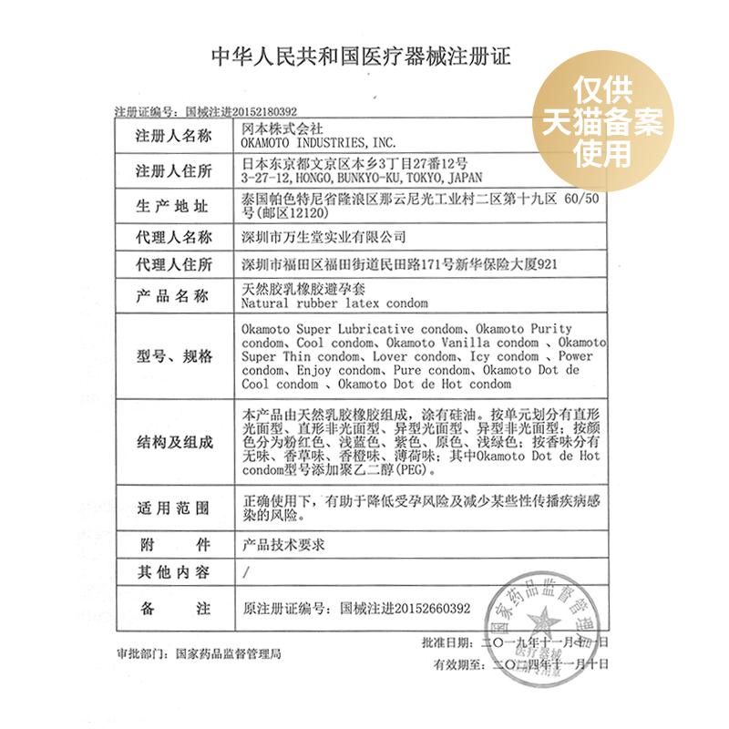 冈本SKIN超薄小雨伞组合14只(付款22.9,返3元猫超卡)