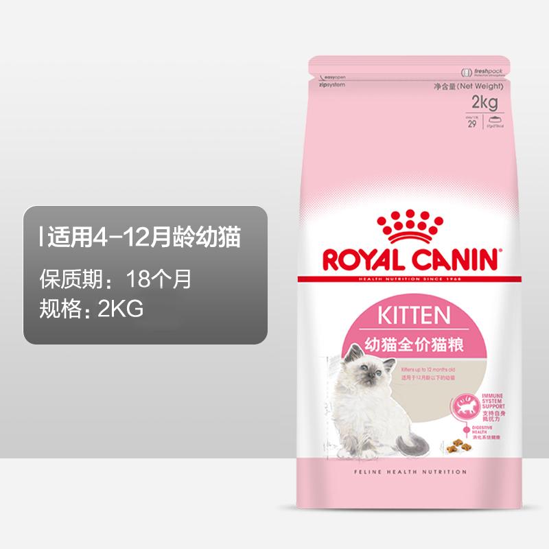 皇家猫粮K36幼猫猫粮英短蓝猫美短幼猫通用猫粮2kg12月龄以下优惠券