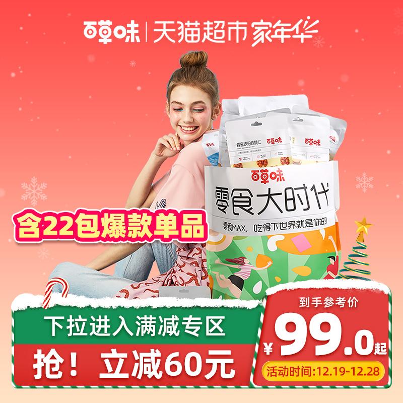 网红小吃休闲食品整箱22包 薇娅推荐百草味巨型零食礼包2555g仅159.00元