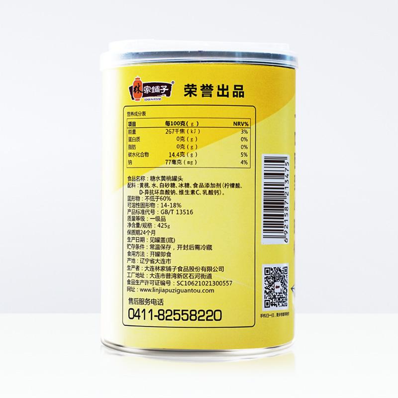 林家铺子糖水黄桃罐头425g*8罐新鲜罐头水果大罐对开罐装零食
