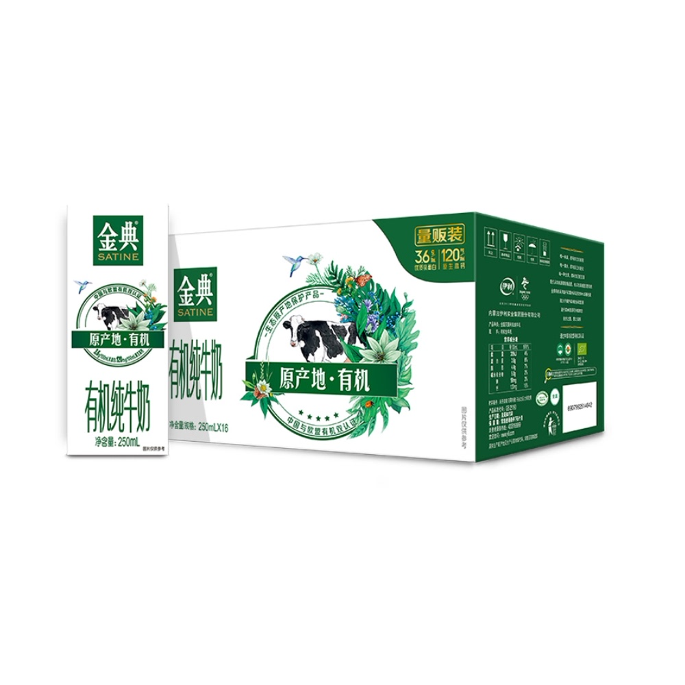 抵现红包、88VIP:伊利 金典有机纯牛奶 250ml*16盒/箱 53.55元包邮(多重优惠后,限量500份)