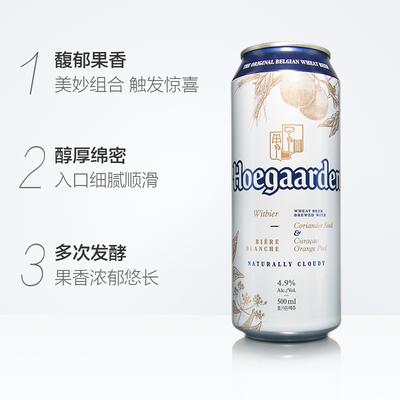 韩国原装进口福佳白啤酒500ml*24听整箱礼盒装