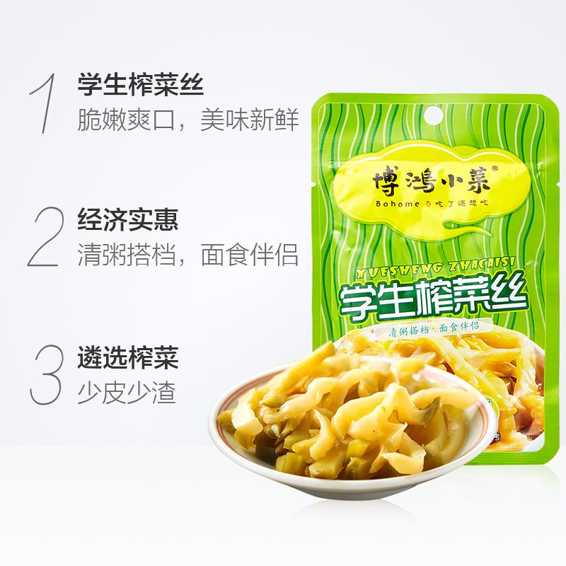 博鸿小菜学生榨菜菜丝70g/袋 清粥搭档 泡面 开味菜