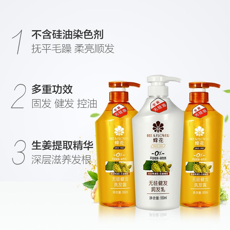 蜂花无硅油生姜洗发水露去屑止痒控油改善毛躁柔顺护发素洗护套装
