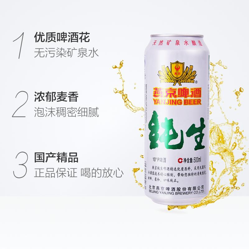 箱组合 2 12 500ml 度纯生听装黄啤酒组合装 10 燕京啤酒