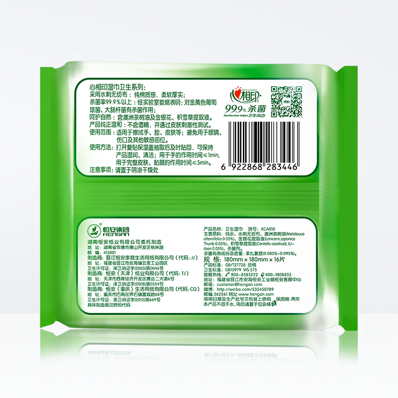 心相印湿巾卫生16片杀菌消毒便携随身装方形湿纸巾实惠