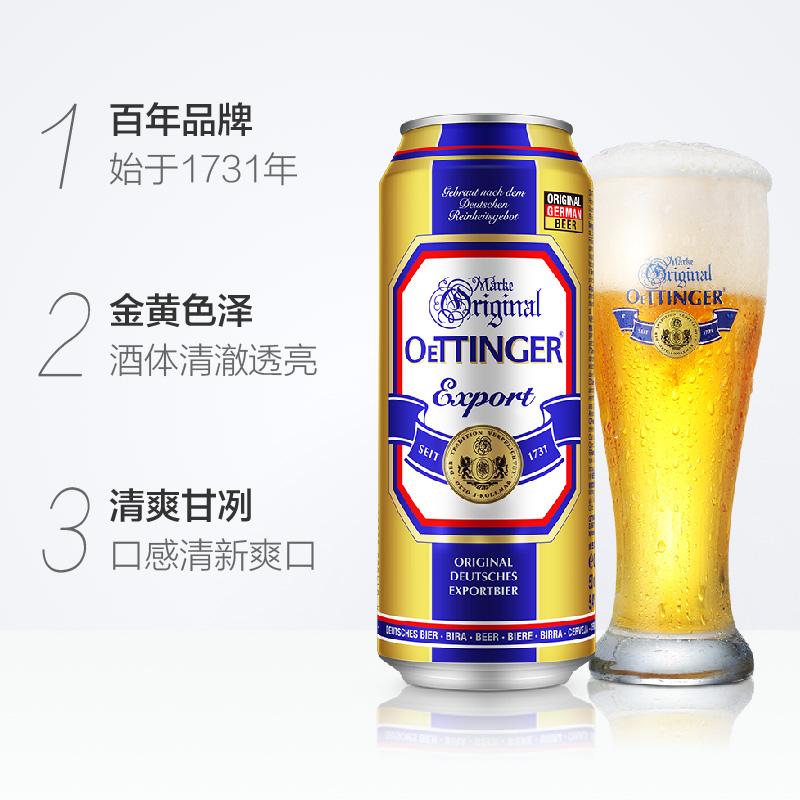 24 德国原装进口啤酒奥丁格出口装大麦黄啤 500ml 听整箱装