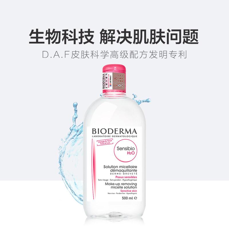 法国进口贝德玛卸妆水舒妍洁肤液500ml粉水 深层清洁