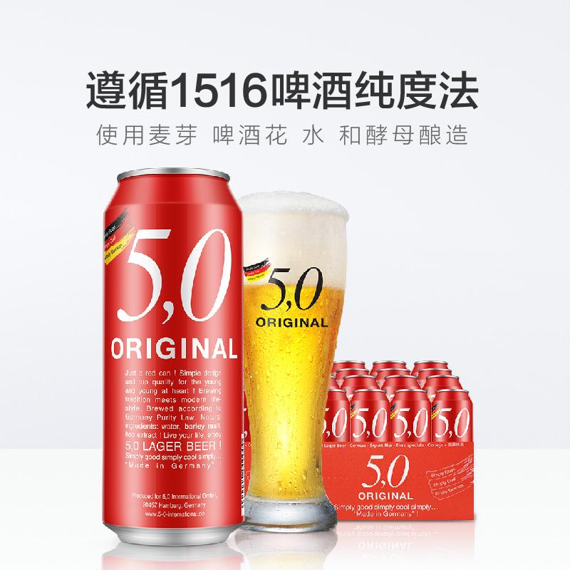 500ml 聽整箱裝拉格啤酒 500ml 窖藏啤酒 德國原裝進口啤酒 5.0