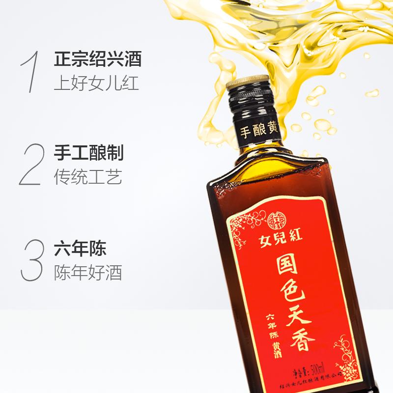 6 女儿红绍兴黄酒国色天香六年陈花雕酒 500ml 送人礼盒装