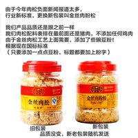黄金香金丝猪肉松250g中华老字号金丝猪肉松厦门特产配粥寿司面包 (¥46)