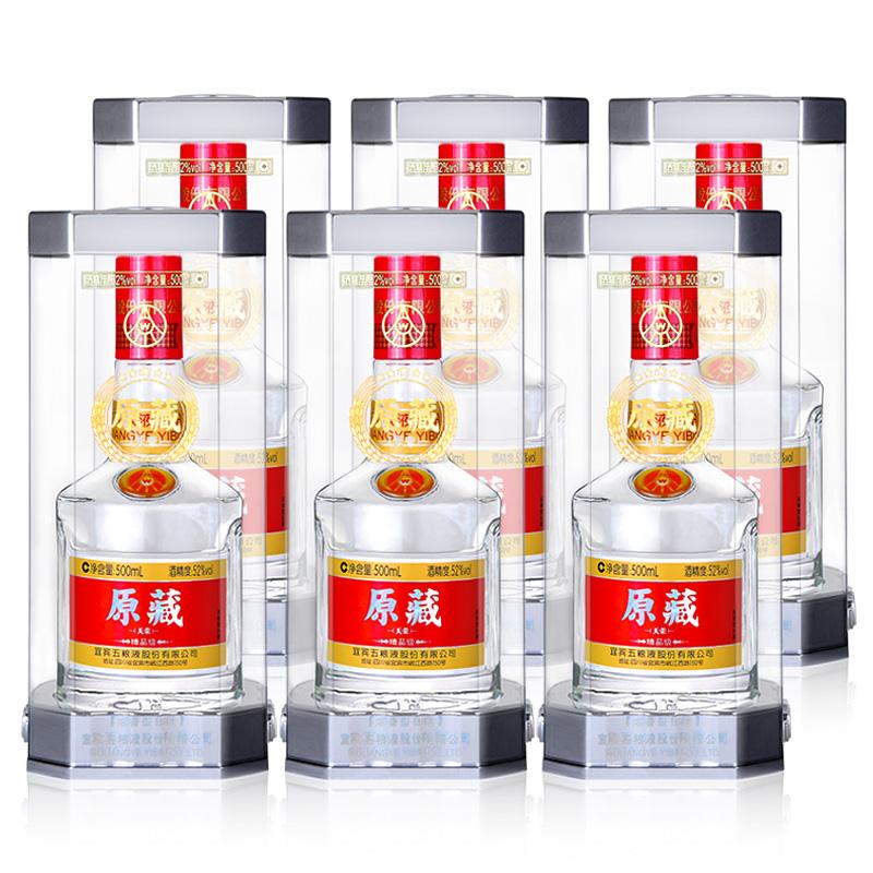 五粮液股份出品五粮液原藏精品级 52度浓香型 500ml*6瓶 组合套装