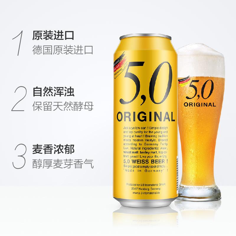 500ml 整箱装 500ml 自然浑浊型小麦白啤酒 德国原装进口啤酒 5.0