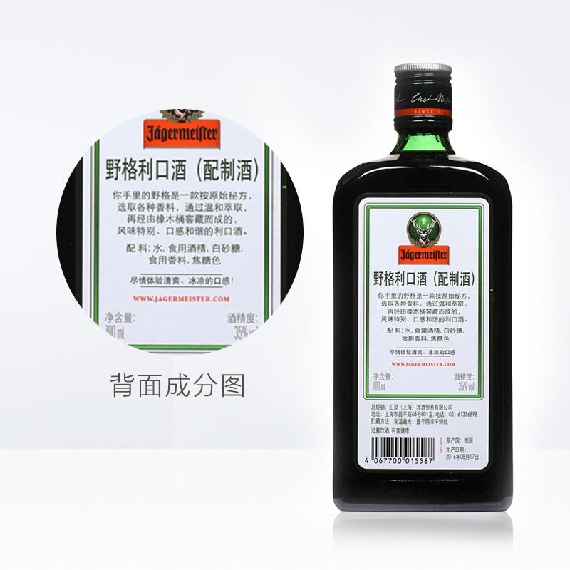 德国原装进口 700ml Jagermeister 配制酒 野格利口酒