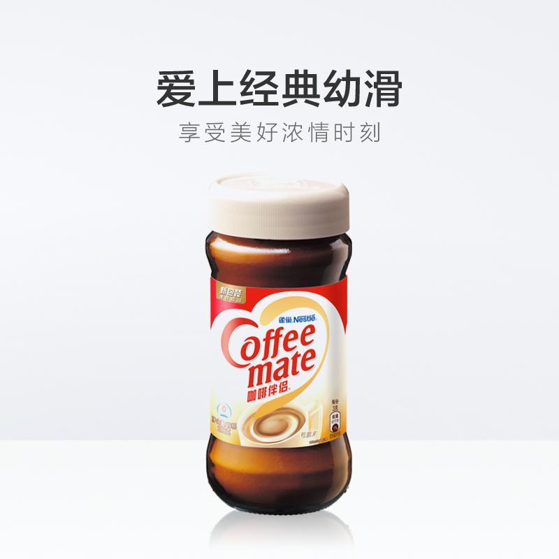 雀巢咖啡 咖啡伴侣 400g/瓶  即溶速溶新老包装随机发货