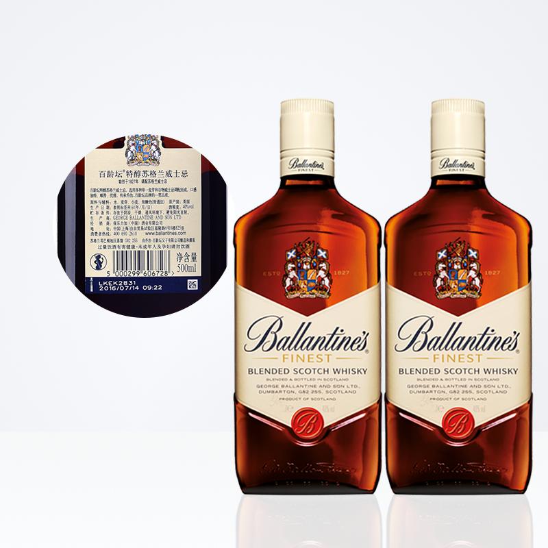 2 百龄坛苏格兰特醇威士忌 500ml 英国原装进口洋酒组合套装