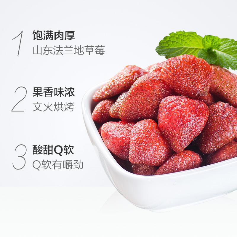 良品铺子草莓干98g果脯水果干办公室特产食品小吃网红休闲小零食