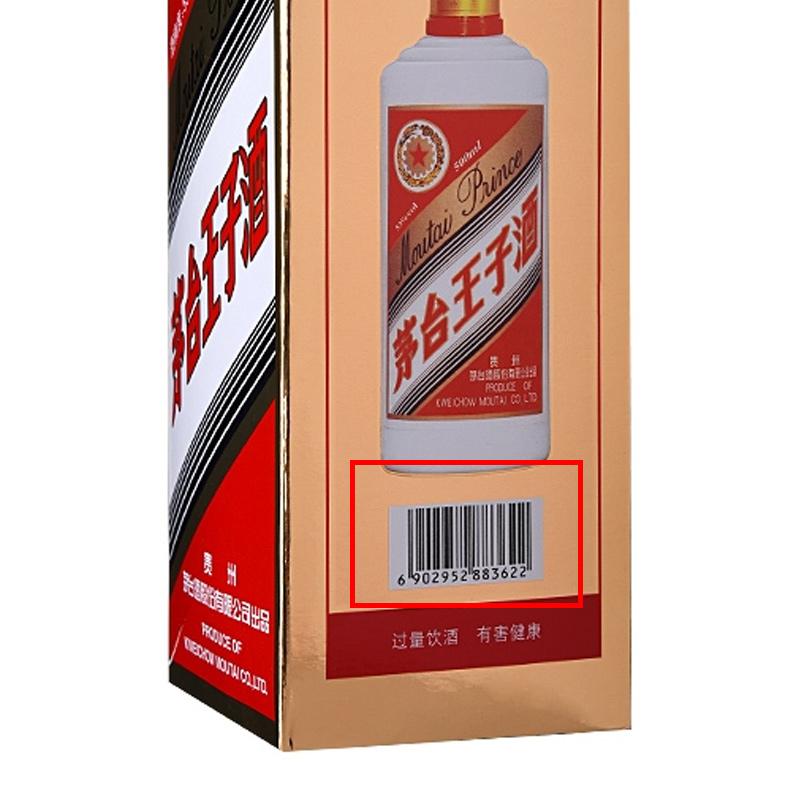 度王子酒醬香型白酒國產高度白酒 貴州茅臺 53 500ml