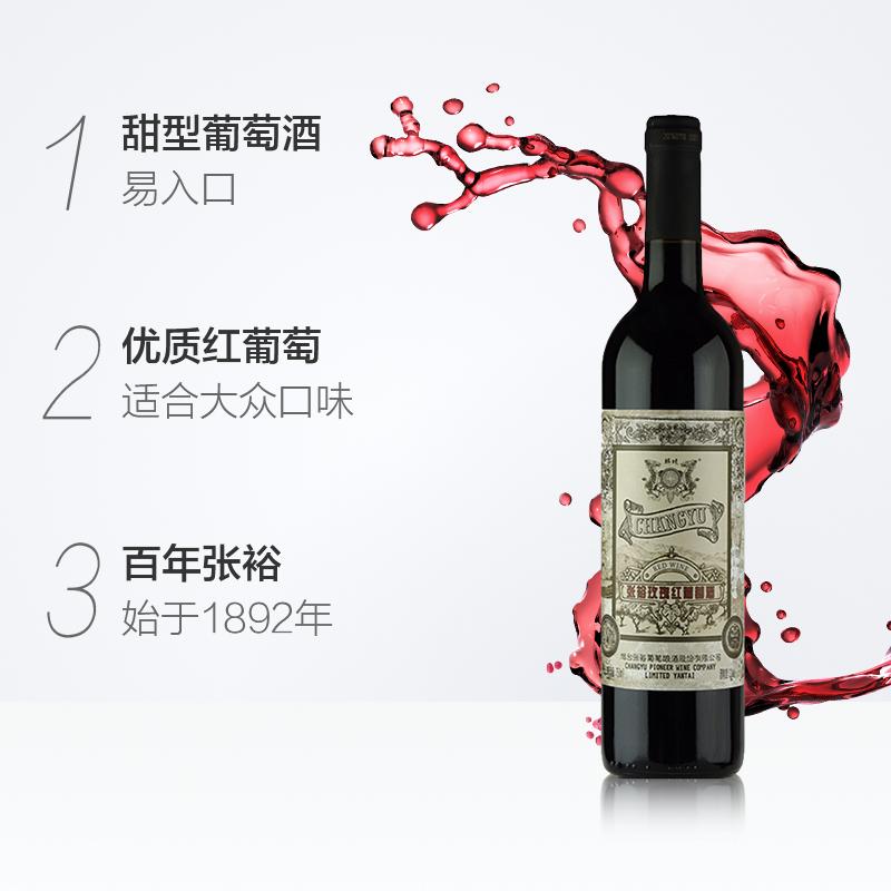 750mL 整箱装 750mL 葡萄酒 张裕玫瑰红 甜葡萄酒红酒