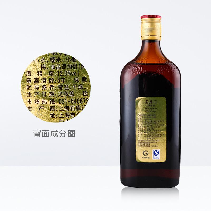 海派黃酒上海老酒 整箱 6 500ml 紅標 石庫門