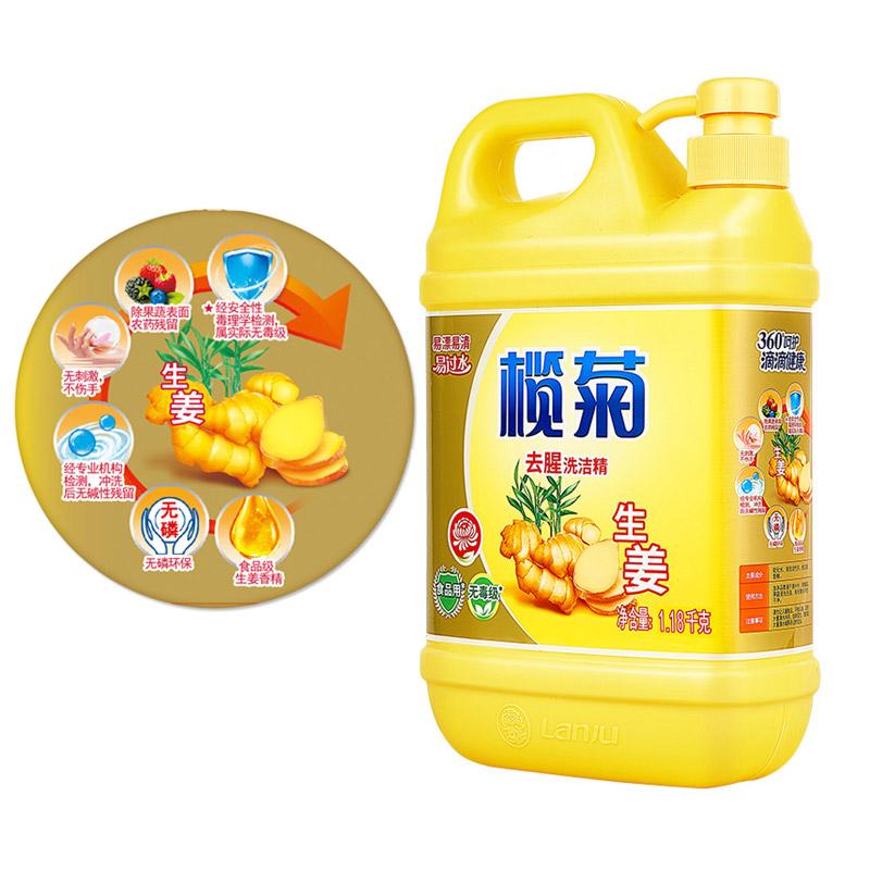 榄菊生姜去腥洗洁精 1.18kg去腥去油温和不伤手适用各种餐具果蔬