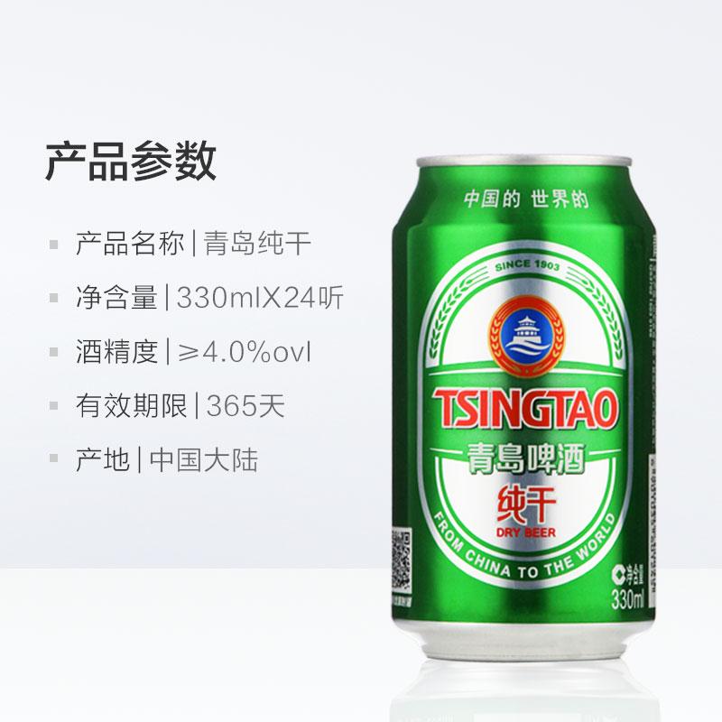 青岛整箱畅饮 听装 24 330ml 纯干易拉罐 青岛啤酒