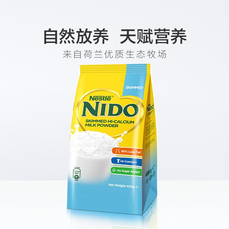 白宇同款荷兰进口雀巢NIDO脱脂高钙成人奶粉女士400g营养早餐