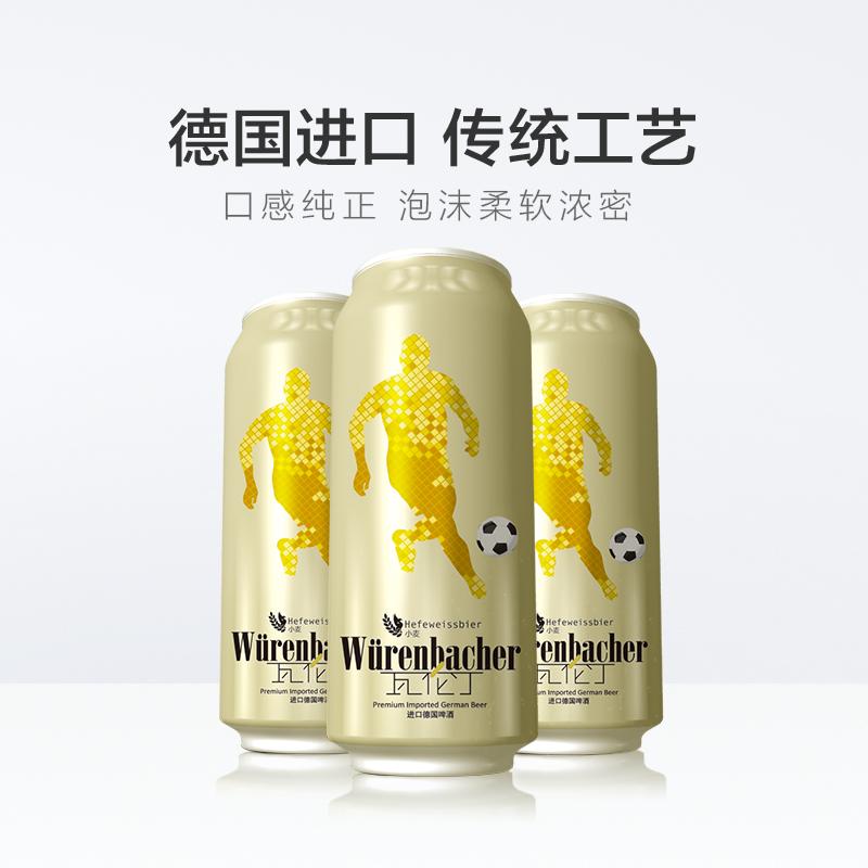 24 瓦伦丁德国原装进口小麦啤酒 500ml 整箱装麦香浓郁