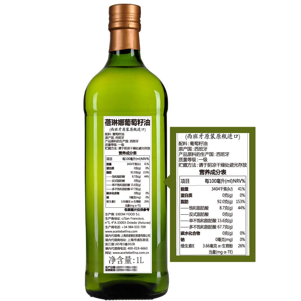 蓓琳娜 新货到港 西班牙原装进口葡萄籽油1L 食用油